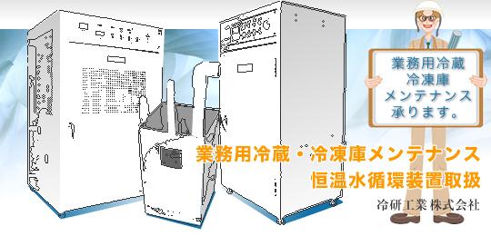 トップ | 業務用冷蔵庫|業務用冷凍庫|メンテナンス|冷研工業株式会社