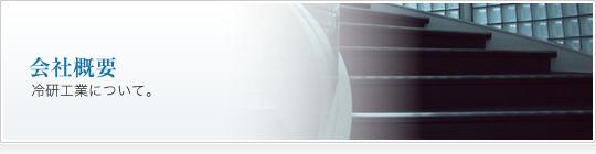 会社概要 |業務用冷蔵庫|業務用冷凍庫|メンテナンス|冷研工業株式会社