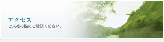 アクセス | 業務用冷蔵庫|業務用冷凍庫|メンテナンス|冷研工業株式会社