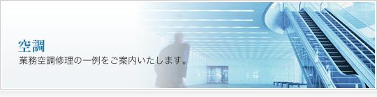 空調 | 業務用冷蔵庫|業務用冷凍庫|メンテナンス|冷研工業株式会社
