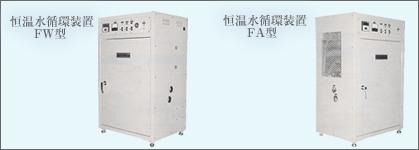 恒温水循環装置<標準型>