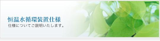 恒温水循環装置仕様 |業務用冷蔵庫|業務用冷凍庫|メンテナンス|冷研工業株式会社