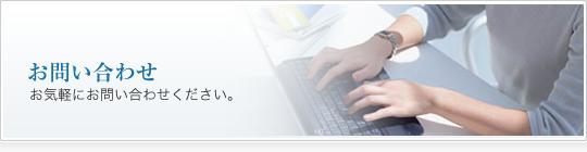 お問い合わせ | 業務用冷蔵庫|業務用冷凍庫|メンテナンス|冷研工業株式会社